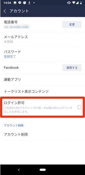 PC版LINE 不正ログイン ログイン許可設定
