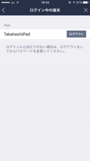 LINE PC iPad ログインできない