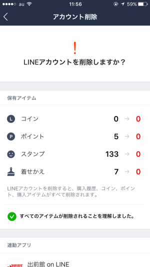 LINE ログアウト