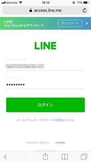 メールアドレスとパスワードを入力し、LINEアカウントでログイン