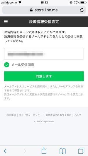 決済情報受信設定 メールアドレス入力