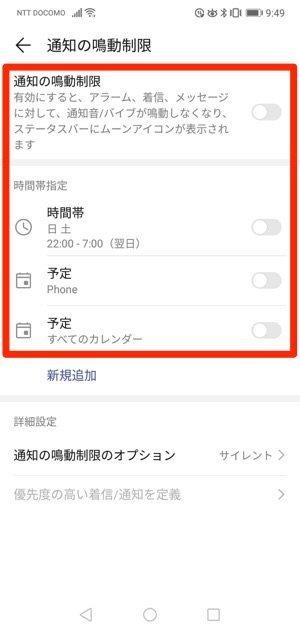 LINE Android HUAWEI 通知の鳴動制限 オフ