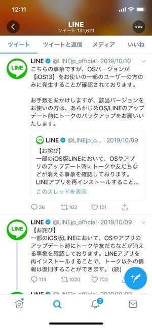 LINE Twitter 公式アカウント