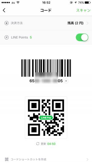 LINE Pay バーコード決済