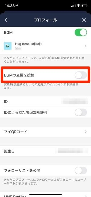 LINE プロフィール BGMの変更を投稿