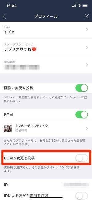 BGMの変更を投稿の設定をオフ