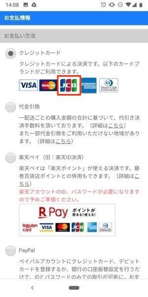 LINE Payカードで支払う