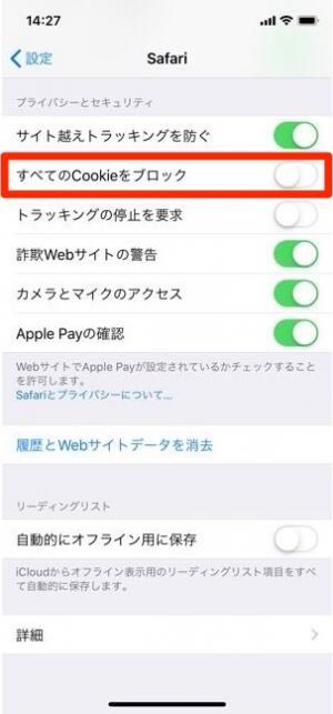 iOSでの設定方法