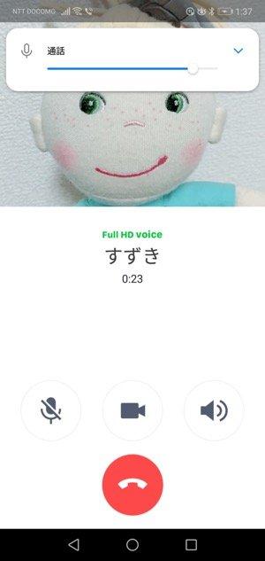 LINE Android 通話中 音量ボタン 音量調整
