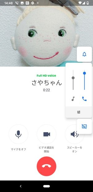 Android 音量ボタン 音量の調整