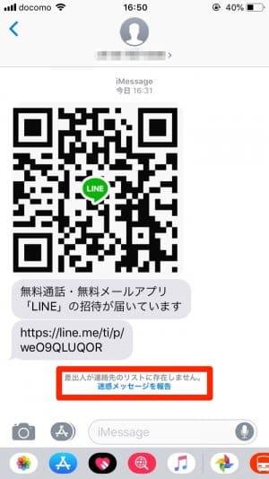 知らないユーザーから送られたメッセージ