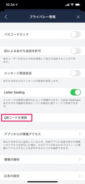 「QRコードを更新」をタップ