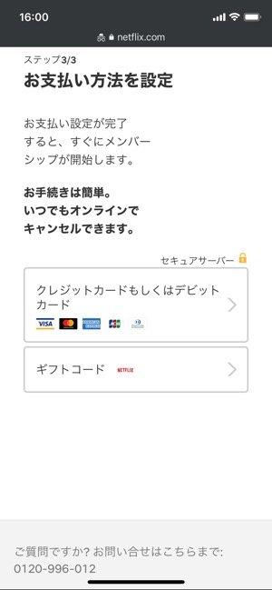 Netflix 支払い方法を選択