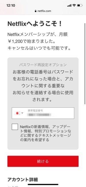 Netflix 電話番号 登録