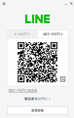 PC版 LINE QRコードログイン