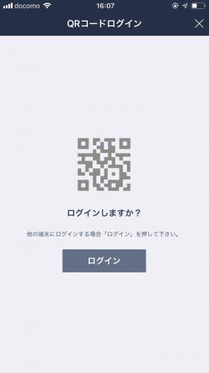 LINE QRコードログイン画面