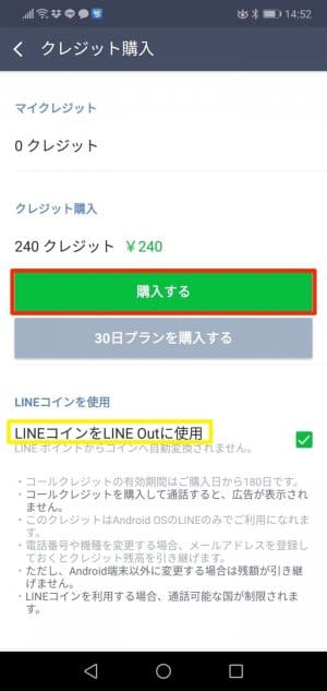 LINE コールクレジット 購入確定画面