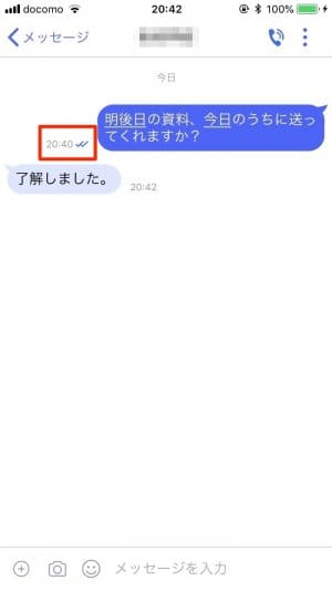 +メッセージ 送信後画面