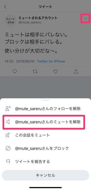 【Twitter】3つのミュート機能を徹底解説