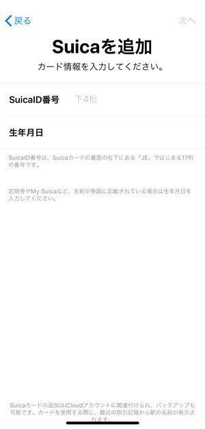 Apple PayのSuicaを新しいiPhoneに引き継ぐ方法