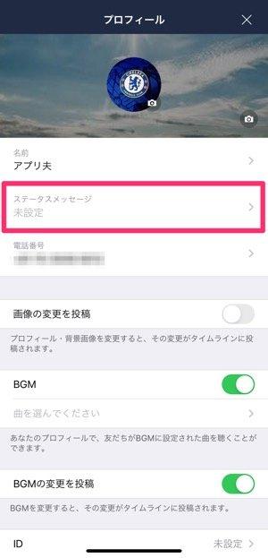 LINE ステータスメッセージを設定する方法