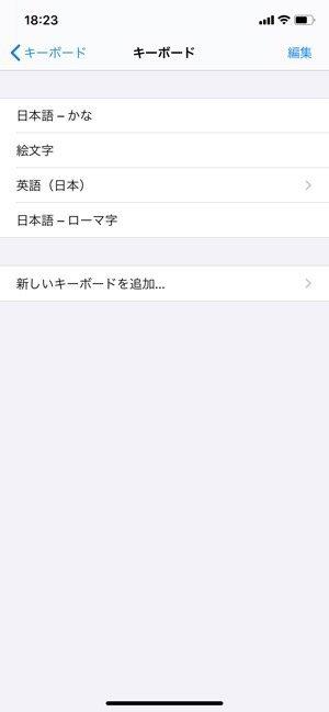 iPhone キーボード削除