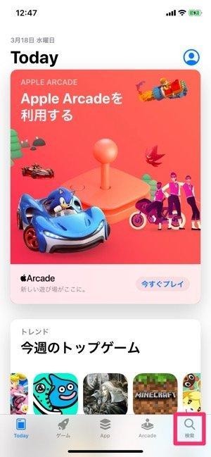 iPhone アプリをインストール