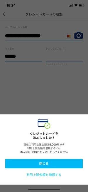 PayPay クレジットカード追加