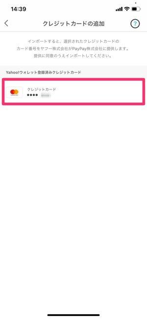 PayPay Yahoo!ウォレットからクレジットカード追加