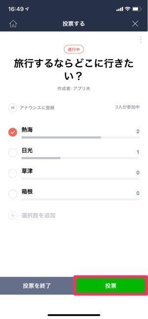 【LINEアンケート】回答する