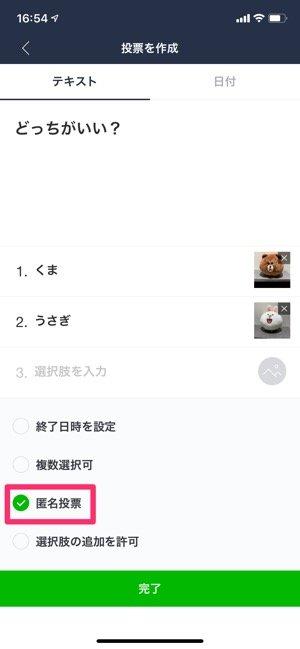 【LINEアンケート】匿名投票