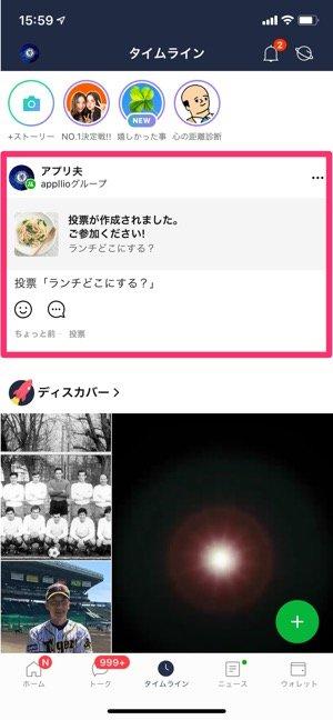 【LINEアンケート】タイムラインに投稿