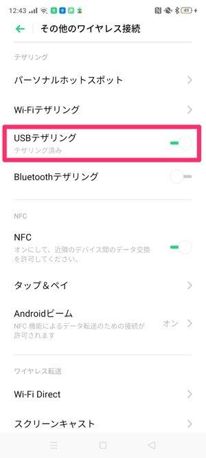 USBテザリングを接続する方法