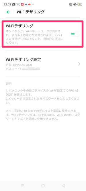 Wi-Fiテザリングを接続する方法