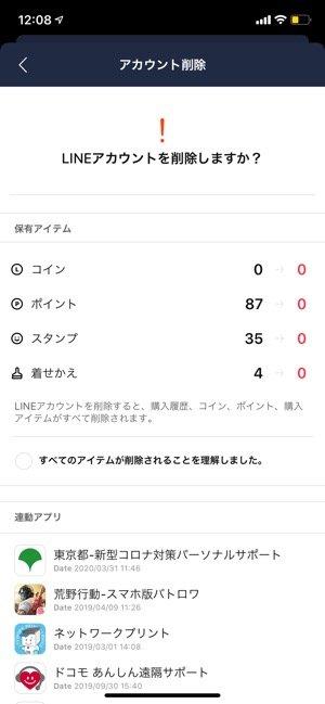 【スマホ版LINE】アカウントを削除