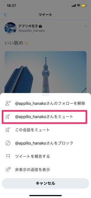 【Twitter】ミュートとは?(アカウントミュート)
