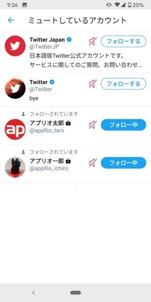 【Twitter】アカウントのミュートを解除する(一覧画面から)