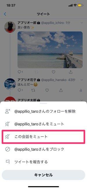 【Twitter】ミュートとは?(会話ミュート)