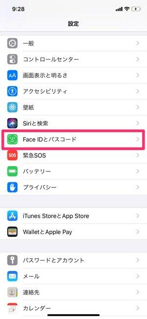 【iPhone】パスコードを変更する方法