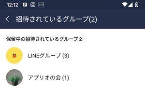 【LINE】招待を放置する