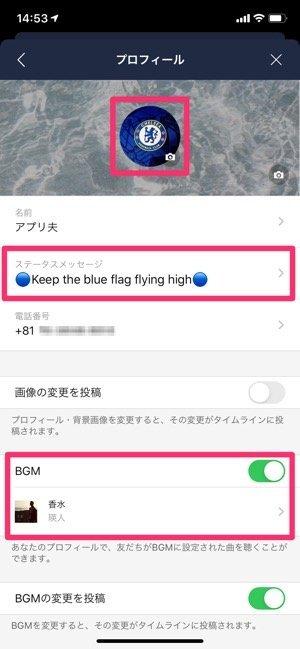 【LINE】緑の点が表示される条件