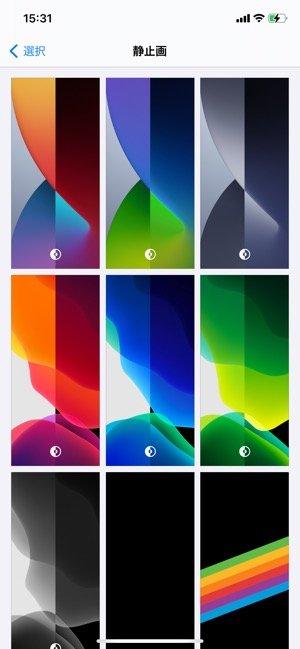 【iPhone】ダイナミック壁紙を選択する