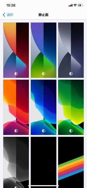 【iPhone】壁紙を変更する手順