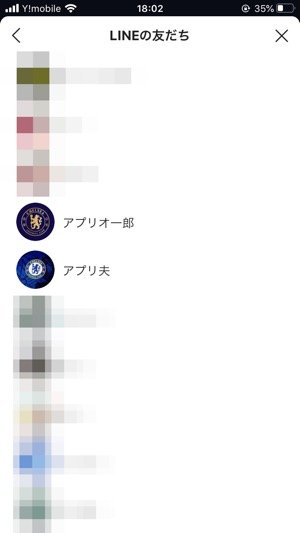 【LINEブロック】LINE Pay