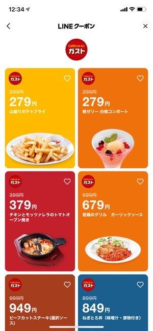 【LINEクーポン】商品を選択
