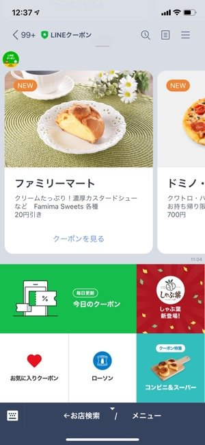 【LINEクーポン】公式アカウント