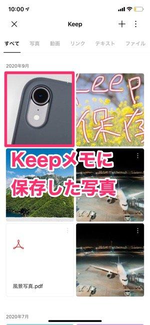 【LINE Keep】Keepメモの保存先