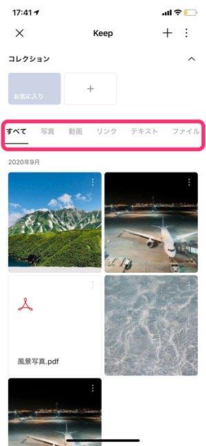 【LINE Keep】保存したファイルの確認方法