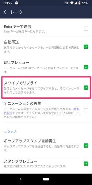 【LINE】リプライできない場合(Android)