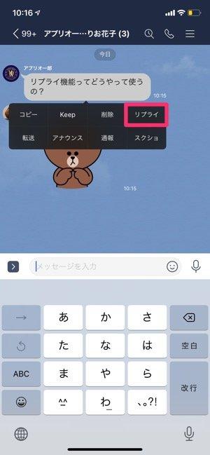 【LINE】リプライの使い方(スマホ)